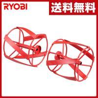 【送料無料】 リョービ(RYOBI)  スパイラルローター(左右セット) カルチベータ用  6091...