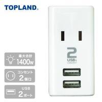 【送料無料】 トップランド(TOPLAND)  USBスマートタップ 電源タップ(AC/USB)  ...