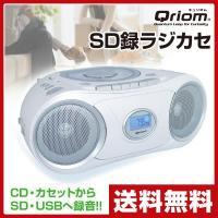 【送料無料】 山善(YAMAZEN) キュリオム  CD/USB/SDラジカセ  CBX-SU36(...