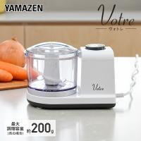 【送料無料】 山善(YAMAZEN)  フードプロセッサー  YFA-200(D) オレンジ XM0...