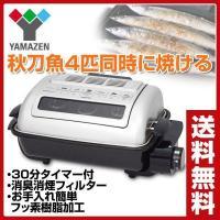 くらしのeショップ - 両面焼きワイドグリル (脱煙・消臭セラミックフィルター付き) YWA-110(S) シルバー フィッシュロースター 魚焼き器 魚焼き機 魚焼きグリル さんま【あすつく】|Yahoo!ショッピング