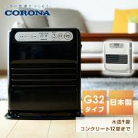 【送料無料】 コロナ(CORONA)  石油ファンヒーター G32シリーズ (木造9畳まで/コンクリ...