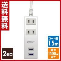 【送料無料】 トップランド(TOPLAND)  2個口 コンセントタップ&USB充電 2ポート 急速...
