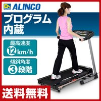 【送料無料】 アルインコ(ALINCO)  ルームランナー トレッドミル1014  AFW1014 ...