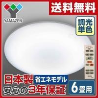 【送料無料】 山善(YAMAZEN)  LEDシーリングライト(6畳用) リモコン付 3200lm ...