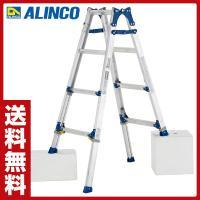 【送料無料】 アルインコ(ALINCO)  アルミ製脚伸縮式はしご兼用脚立   PRE120F シル...