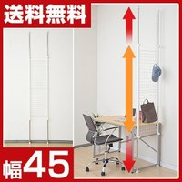 【送料無料】壁面収納や子供部屋の間仕切りとしても使用出来る♪おしゃれな突っ張りパーテーション!上下別...
