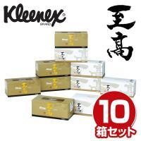【送料無料】 日本製紙クレシア  クリネックス ティシュー 至高 3枚重ね480枚(160組)×10...