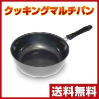 【送料無料】 杉山金属  IH対応 クッキングマルチパン  KS-2617  ●本体サイズ:幅23×...