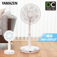【送料無料】 山善(YAMAZEN)  DCモーター 風量4段階 30cmリビング扇風機(静音モード...