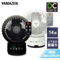 【送料無料】 山善(YAMAZEN)  DCモーター 風量4段階 18cm立体首振りサーキュレーター...