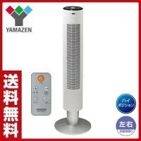 【送料無料】 山善(YAMAZEN)  スリムファン 扇風機(リモコン)タイマー付  YSR-U90...