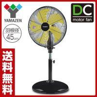 【送料無料】 山善(YAMAZEN)  45cm DCモーター工業扇風機 スタンド式  YS-45D...