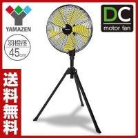 【送料無料】 山善(YAMAZEN)  45cm DCモーター工業扇風機 三脚スタンド式  YS-4...
