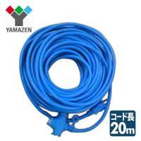 【送料無料】 山善(YAMAZEN)  延長コード 20m  EC-T1520B ブルー  ●原産国...