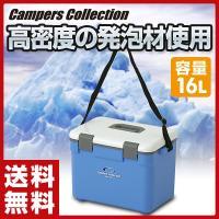 キャンパーズコレクション スーパークールボックス(16L) CC16L ホワイト/スカイブルー  ●...