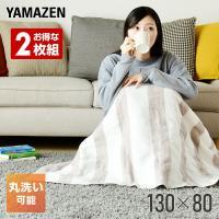 【送料無料】 山善(YAMAZEN)  お得2枚セット★電気毛布(敷毛布タテ140×ヨコ80cm) ...