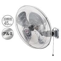 【送料無料】 広電(KODEN)  45cm壁掛け式 アルミ工業扇風機  KSF4553-S 148...