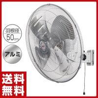 【送料無料】 広電(KODEN)  50cm壁掛け式 アルミ工業扇風機  KSF5053-S 148...