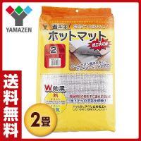 【送料無料】 YAMAZEN  省エネホットマット(約2畳用)  HM-21  ●本体サイズ:タテ1...