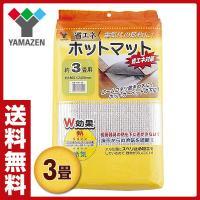【送料無料】 YAMAZEN  省エネホットマット(約3畳用)  HM-32 XQ134  ●本体サ...