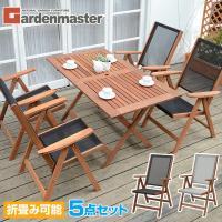 【送料無料】 ガーデンマスター フォールディングガーデンテーブル&a...