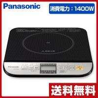 【送料無料】 パナソニック(Panasonic)  卓上IH調理器  KZ-PH33-K ブラック ...
