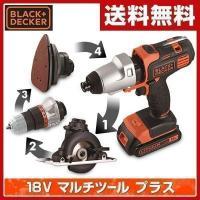 【送料無料】 ブラックアンドデッカー(BLACK&DECKER)  18V マルチツール プラス  ...