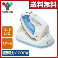 【送料無料】YAMAZENヤマゼン コードレススチームアイロン SI-1200KBL ブルー  ●本...