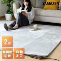 ホットカーペット 2畳 本体 日本製 ラグ 山善  正方形 電気カーペット 床暖房 電気マット ホットマット NU-201