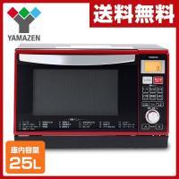 【送料無料】 山善(YAMAZEN)  オーブンレンジ(25L) フラットタイプ  YRE-F250...