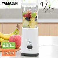 【送料無料】 山善(YAMAZEN)  ミルミキサー  YMB-400(D) オレンジ  ●本体サイ...