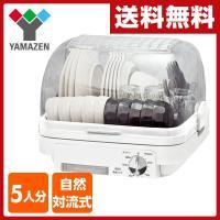 【送料無料】 山善(YAMAZEN)  食器乾燥機(5人分)   YDA-500(W) ホワイト  ...