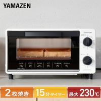 【送料無料】 山善(YAMAZEN)  オーブントースター (4段階火力切替式)  YTB-D100...