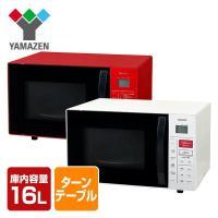 【送料無料】 山善(YAMAZEN)  オーブンレンジ(庫内容量16L)  YRC-160V(W) ...