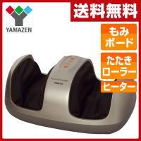 【送料無料】 山善(YAMAZEN)  フットマッサージャー(ヒーター付き)  YFM-02(G) ...