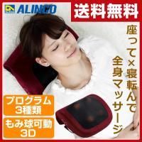 【送料無料】 アルインコ(ALINCO)  寝ころびマッサージャー 肩もん  MCR8114R レッ...