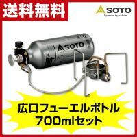 【送料無料】 新富士バーナー(SOTO)  MUKAストーブ &広口フューエルボトル700ml お買...