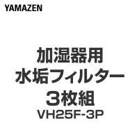 【送料無料】 山善(YAMAZEN)  加湿器用 水垢フィルター 3枚組  VH25F-3P ●対応...