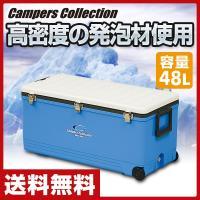 キャンパーズコレクション スーパークールボツクスDX(48L) CC48L-DX ブルー  ●本体サ...