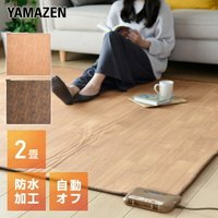 【送料無料】 山善(YAMAZEN)  フローリング調 防水ホットカーペット (2畳タイプ)  YZ...