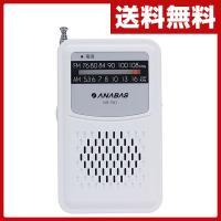 【送料無料】 太知ホールディングス(ANABAS)  ポケットラジオ  NR-750  ●本体サイズ...