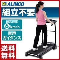 【送料無料】 アルインコ(ALINCO)  プログラム電動ウォーカー3014  AFW3014  ●...