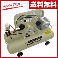 【送料無料】 ナカトミ(NAKATOMI)  エアーコンプレッサー  BCP-58T  ※メーカー直...