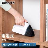【送料無料】 山善(YAMAZEN)  電池式 クリーナー  ZHD-340(W) X9H45  ●...