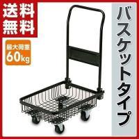 山善(YAMAZEN) 折りたたみバスケット台車 GPH-02 ブラック QL648  ●本体サイズ...