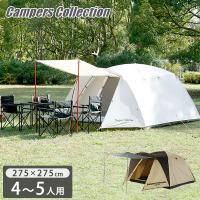 ドームテント テントハウス 大型テント キャンプテント キャノピーテント 4人用 5人用 キャンプ用品 CPR-5UV(BE)【あすつく】
