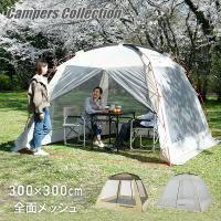 【送料無料】家族やグループのキャンプ等に♪ドーム型サンシェードテント! キャンパーズコレクション ス...