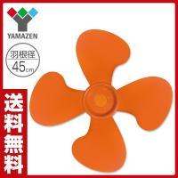 45cm 工業用扇風機 専用羽根 FA-454P(OR) 工場扇風機 交換用羽根 YKC-454/YKS-454/YKW-454/YKY-454用