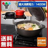 【送料無料】 山善(YAMAZEN)  2口IHクッキングヒーター IH調理器 1400W (幅56...